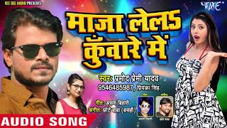Pramod Premi Yadav का सबसे हिट लगन स्पेशल गाना 2019 Maja Lela Kuware Me Bhojpuri Hit Song 2019