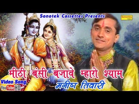 मीठी बंसी बजावे म्हारो श्याम || Manish Tiwari || Hindi Popular Bhajan