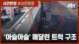 30m 협곡 위 아슬아슬 매달린 트럭…탑승자 극적 구조 / JTBC 사건반장