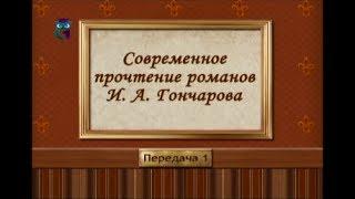 Русская литература. Иван Гончаров. Передача 1. Основные вехи биографии и творчества