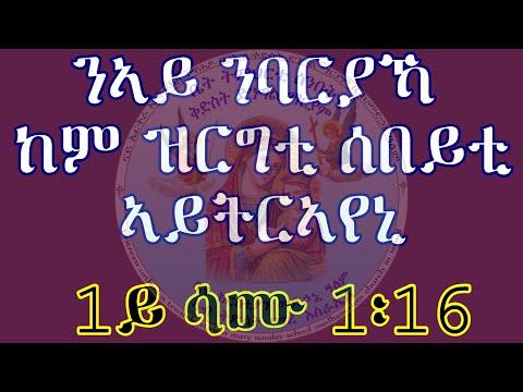 ''ንኣይ ንባርያኻ ከም ዝርግቲ ሰበይቲ ኣይትርኣየኒ''  Eritrean Orthodox Tewahdo Church 2021