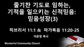 #원더풀커뮤니티교회 주일 예배 11/01/2020