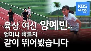 양예빈 vs 좀 뛴다는 성인 남성 달리기 대결(ft.코끼리코)