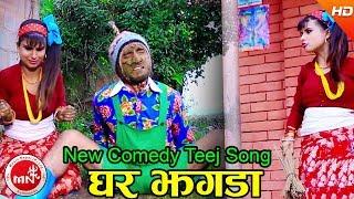 New Comedy Teej Song 2074 | Ghar Jhagada - Tejas Regmi & Sharmila Bishwakarma Ft. Sarape & Bimali