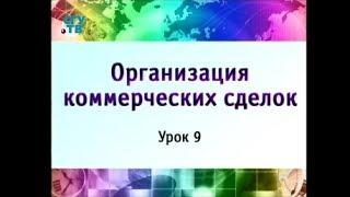 Урок 9. Организация внешнеторговых коммерческих сделок. Часть 2