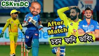 Delhi Capitals vs Chennai Super Kings 2020 IPL After Match Funny Dubing, Axar Patel | Sports Talkies
