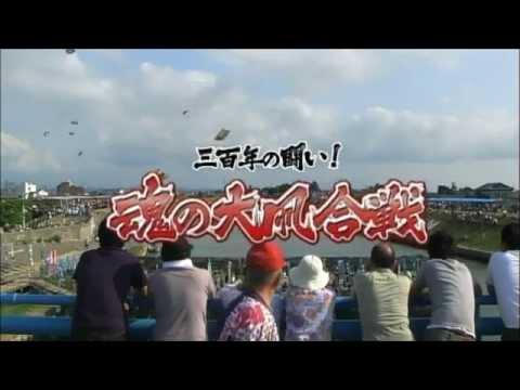 【新潟シティチャンネル】三百年の闘い!魂の大凧合戦
