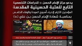 البث المباشر لمجلس سماحة الشيخ الحسناوي - ليلة ٣ صفر ١٤٤١ | النجف الاشرف - مركز الامام الحسن (ع)