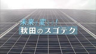今や一般家庭にも浸透している「太陽光発電」。 秋田でも2013年から3年...