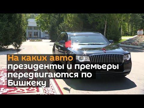 На каких авто президенты и премьеры передвигаются по Бишкеку — видео