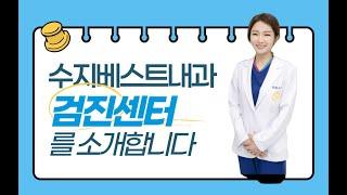 서울경제TV 조영구의 트렌드핫이슈에 수지베스트내과 검진…