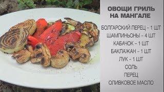 Овощи гриль. Овощи на гриле. Овощи гриль на мангале. Овощи на мангале рецепт. Мангал рецепт.
