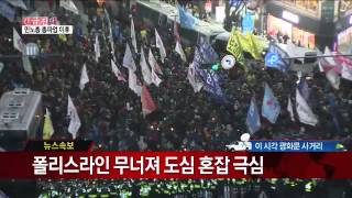 [Trade Union vs Riot Police] South Korean Rail workers protest against rail privatization