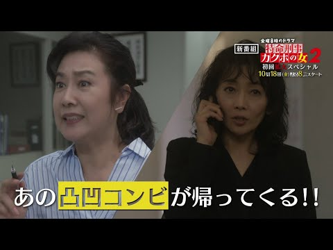 金曜8時のドラマ『特命刑事カクホの女2』第1話 主演:名取裕子 麻生祐未|テレビ東京