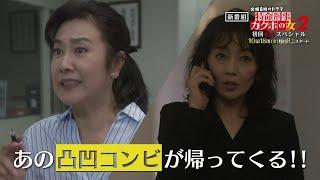 【毎週金曜日 夜8時放送】 名取裕子演じる、警視庁入庁以来人事一筋で捜...