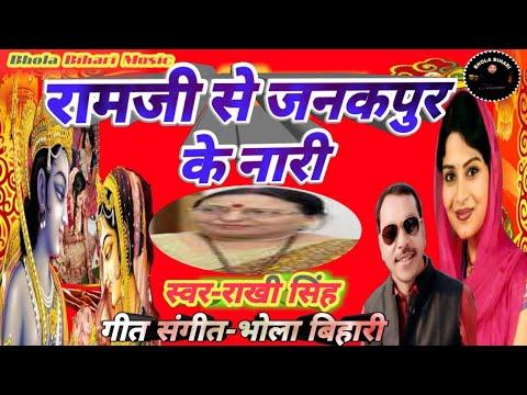 रामजी से पूछे जनकपुर के नारी=Logba Det Kahe Gari=Rakhi Singh=शारदा सिन्हा विवाह गीत