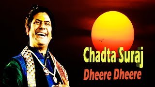 Download chadta suraj dheere dheere song || hamsar hayat nizami || latest MR-music MP3 song and Music Video