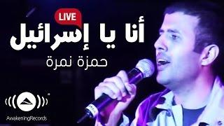 Hamza Namira - Ana Ya Israel |  حمزة نمرة - أنا يا إسرائيل
