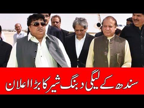 سندھ کے لیگی دبنگ شیر کا بڑا اعلان