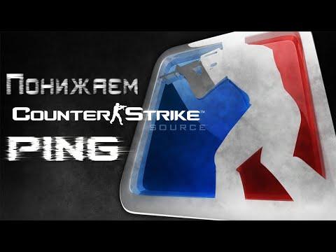 видео: Как понизить пинг в cs (через консоль) counter strike