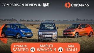 Santro vs WagonR vs Tiago: Comparison Review देखे ओर चुने एक बेहतर फ़ैमिली कार| CarDekho.com