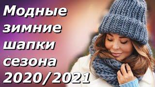 Модные зимние шапки сезона 2020 2021 Как выбрать шапку