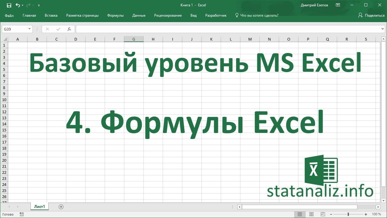 Урок 4. Формулы Excel для начинающих