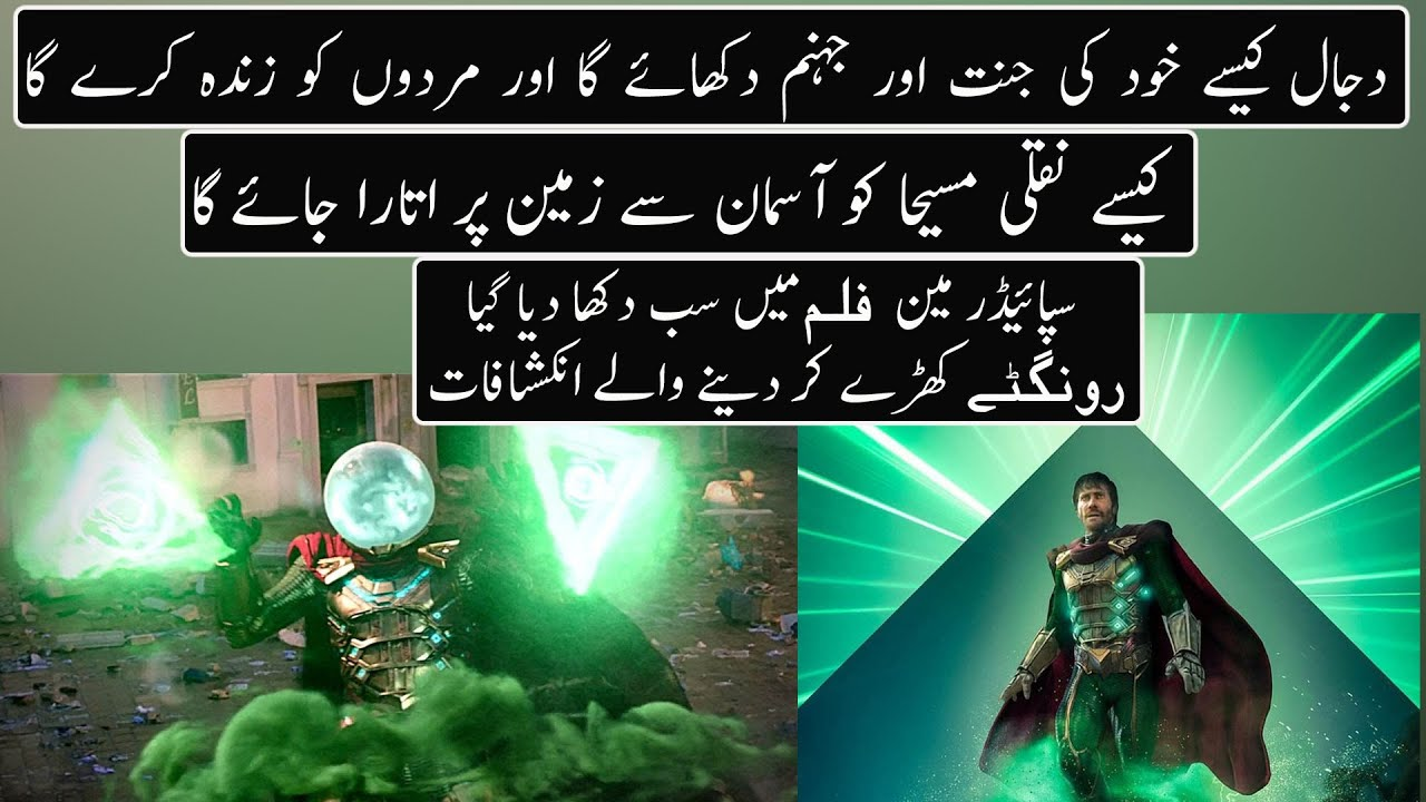 Spider Man Far From Home Movie Explained | Urdu / Hindi