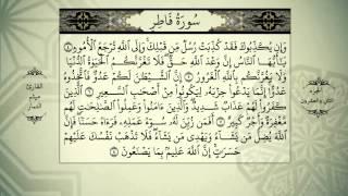 القرآن الكريم الجزء الثاني وعشرون القارئ ميثم التمار - QURAN JUZ 22