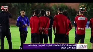 الأخبار - الأهلى يحل ضيفاً على الوداد المغربي اليوم فى إياب نهائي دوري أبطال إفريقيا