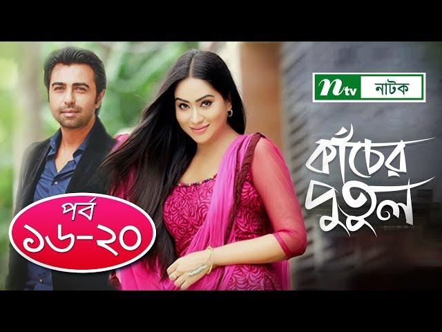 Kacher Putul   কাঁচের পুতুল   EP 16-20   Apurba   Mamo   Nabila   Tasnuva Elvin   NTV Drama Serial