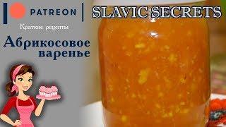 Абрикосовое варенье с апельсином. Вкусно как у мамы /Краткие Рецепты/ Slavic Secrets