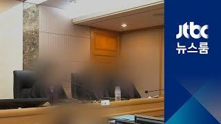 '사법농단 의혹' 연루 판사들 징계위원회 출석