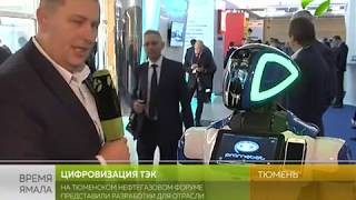Месторождения Ямала – основа для применения инноваций. Тюменский нефтегазовый форум