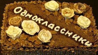 Шоколадный торт. Торт Одноклассники.