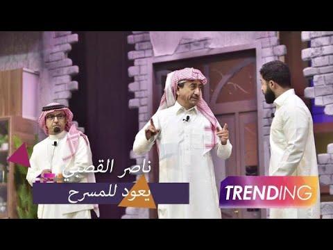 ناصر القصبي يعود للكوميديا بمسرحية الذيب في القليب ونجوم المسرحية يتحدثون لتريندينج Youtube