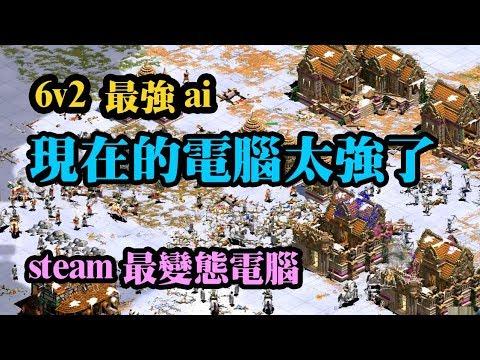Cheap世紀帝國-6v2 steam最強ai