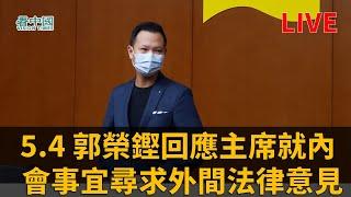 Publication Date: 2020-05-04 | Video Title: 【直播】5.4 郭榮鏗回應主席就內會事宜尋求外間法律意見