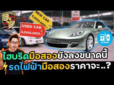 รถยนต์ไฟฟ้ามือสองราคาจะร่วงหนักไหม!? (ขนาด Hybrid ยังขยาด)