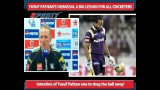 YUSUF PATHAN'S DISMISSAL A BIG LESSON FOR ALL CRICKETERS