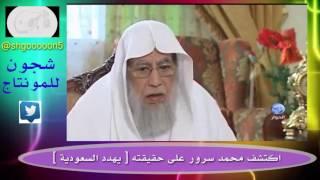 Download Video جديد محمد سرور يهددالدولة السعودية ويصفهابالحمقى في دقيقتين إلى كل من يدافع عنه اتق الله shgooooon5@ MP3 3GP MP4