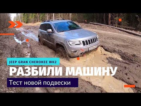 Тест новой подвески Jeep Grand Cherokee WK2 - ОФФРОАД под Воскресенском