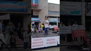 Митинг обманутых дольщиков Московской области в Красногорске, 02.07.2017, ЖК Эстет