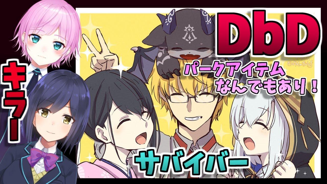 【 DbD】DbD楽しくなっちゃった4人がキラーをお願いして遊んでいただいちゃう!! 【アルス・アルマル/にじさんじ】