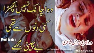 2line urdu shayari | sad two line urdu poetry | urdu shayari | 2 line poetry in urdu| Syed Ahsan AaS