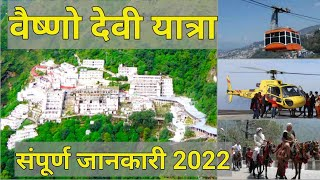 Vaishno Devi Yatra 2020 latest Information with expenses | वैष्णो देवी यात्रा की सम्पूर्ण जानकारी
