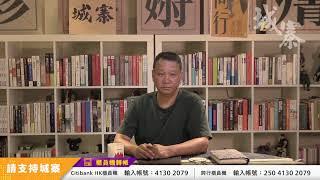 929警察用震懾戰術 十一國殤無得縮 - 30/09/19 「三不館」長版本