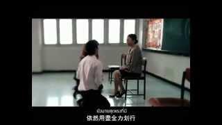 老師與同學MV影片(感人熱淚) 泰國超讚微電影 wiki