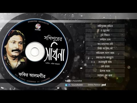 Fakir Alamgir - Shokhipurer Sokhina - Full Audio Album
