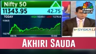 Buy Or Sell Ideas Straight From The Experts   Akhiri Sauda   March 13, 2019